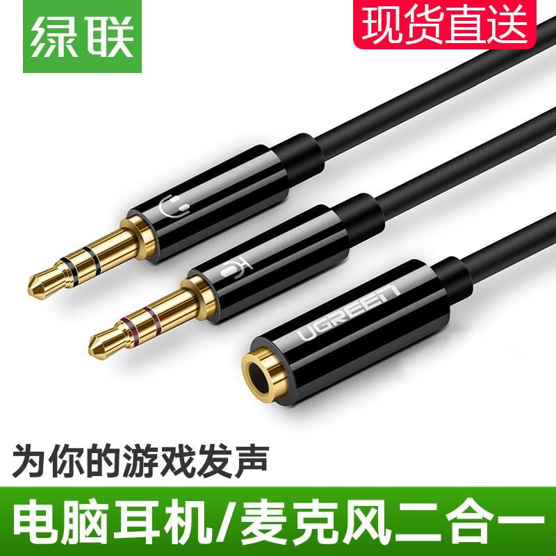 綠聯電腦耳機轉接線手機麥克風二合一轉換頭耳麥分線器音頻一分二