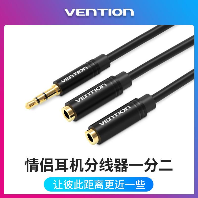 耳機分線器3.5mm一分二音頻線轉接頭1拖2情侶手機分享器雙人華為