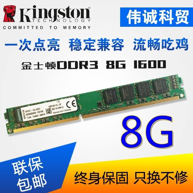 {捷杰}包郵金士頓DDR3 1600 8G 4G臺式機電腦 3代內存條兼容1866 1333
