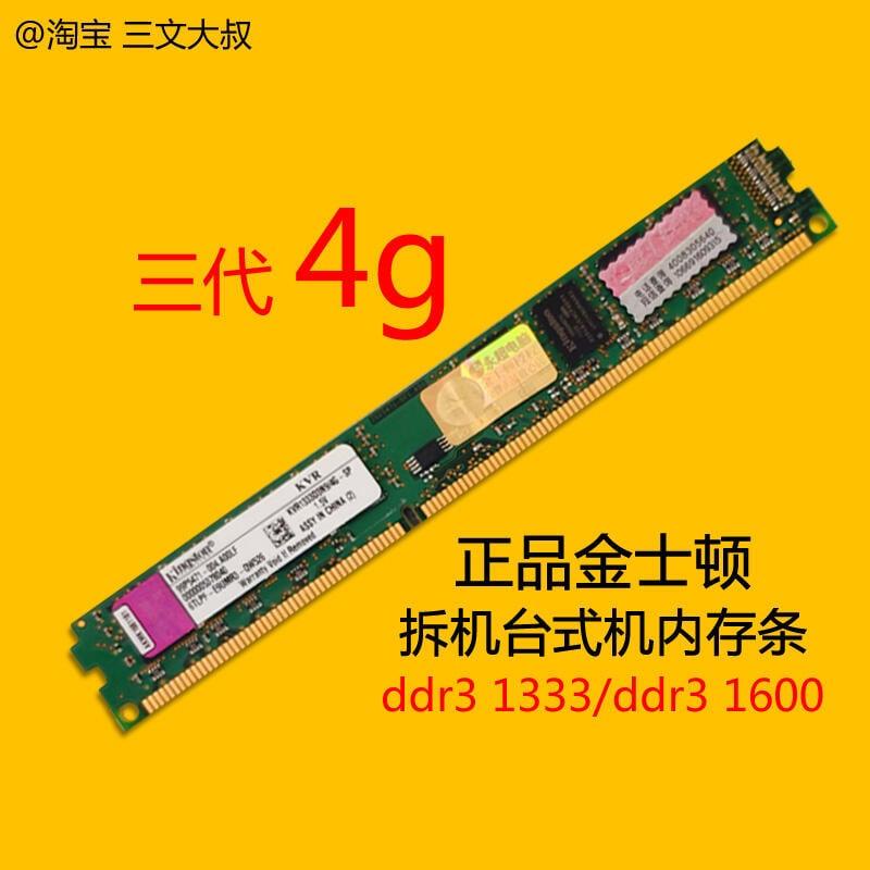 {捷杰}正品金士頓4g ddr3 1333 1600臺式機電腦二手內存條原裝拆機
