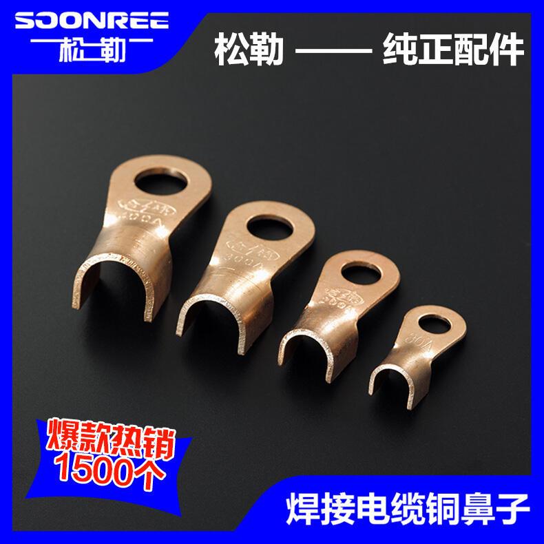 [五金工具]上海電焊機 氬弧焊機 氣保焊機電纜線接線鼻 焊把線銅接頭