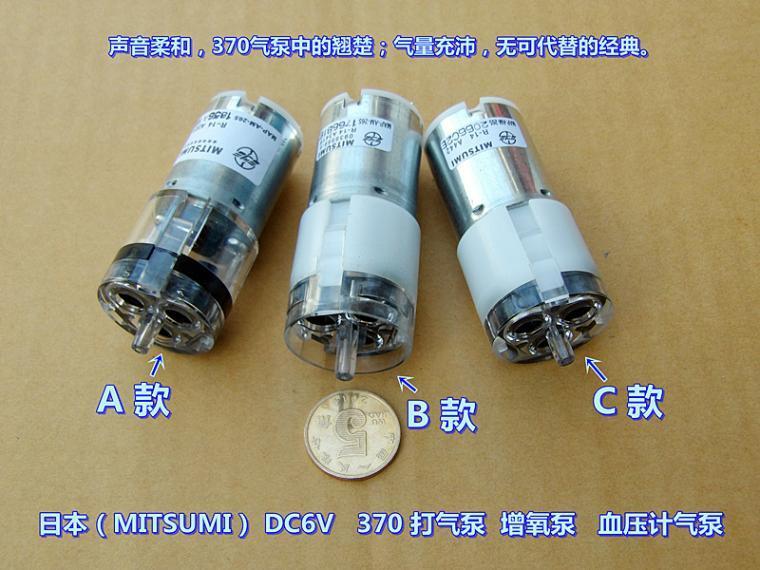 日本(MITSUMI)DC6V經典的迷你370打氣泵 增氧泵血壓計氣泵 直流