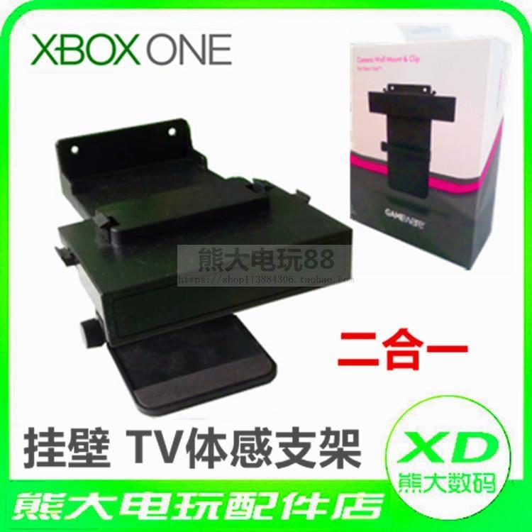♣XBOX ONE TV支架 XBOXONE kinect 2代 XBOX one體感掛壁支架子