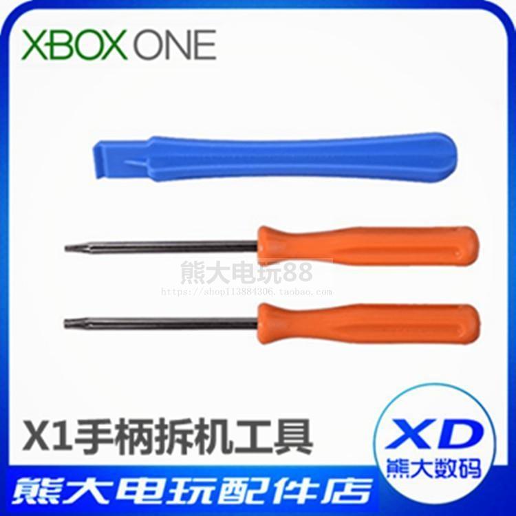 ♣XBOXONE手柄螺絲刀 拆機套裝 XBOX360手柄改錐 厚機硬盤 PS4主機