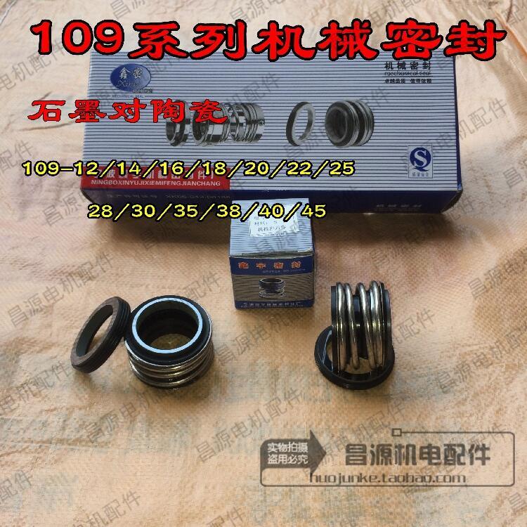 109系列機械密封石墨對陶瓷丁腈膠各種型號密封109 12-45