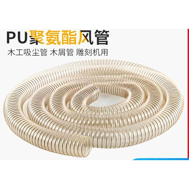 yykbc711#PU聚氨酯風管 鍍銅鋼絲軟管 透明pu吸塵木屑伸縮通風管壁厚0.63mm