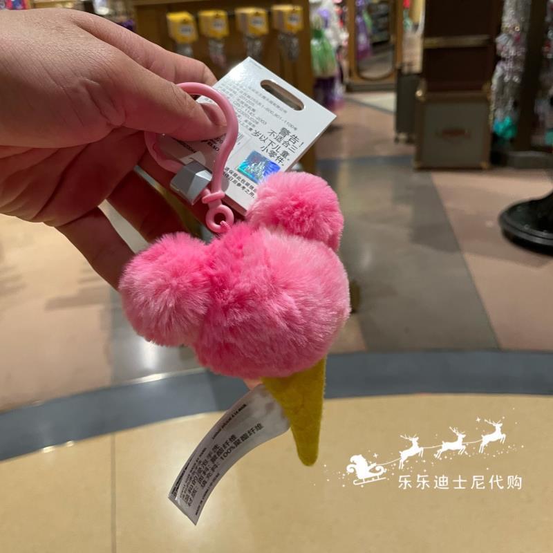 上海迪士尼樂園 粉色冰激凌造型鑰匙扣掛件包掛卡通動漫米老鼠 免運