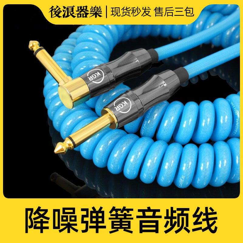 后浪器樂 KGR彈簧連接線 電吉他貝斯彈簧線 電話線屏蔽降噪6米10m 免運