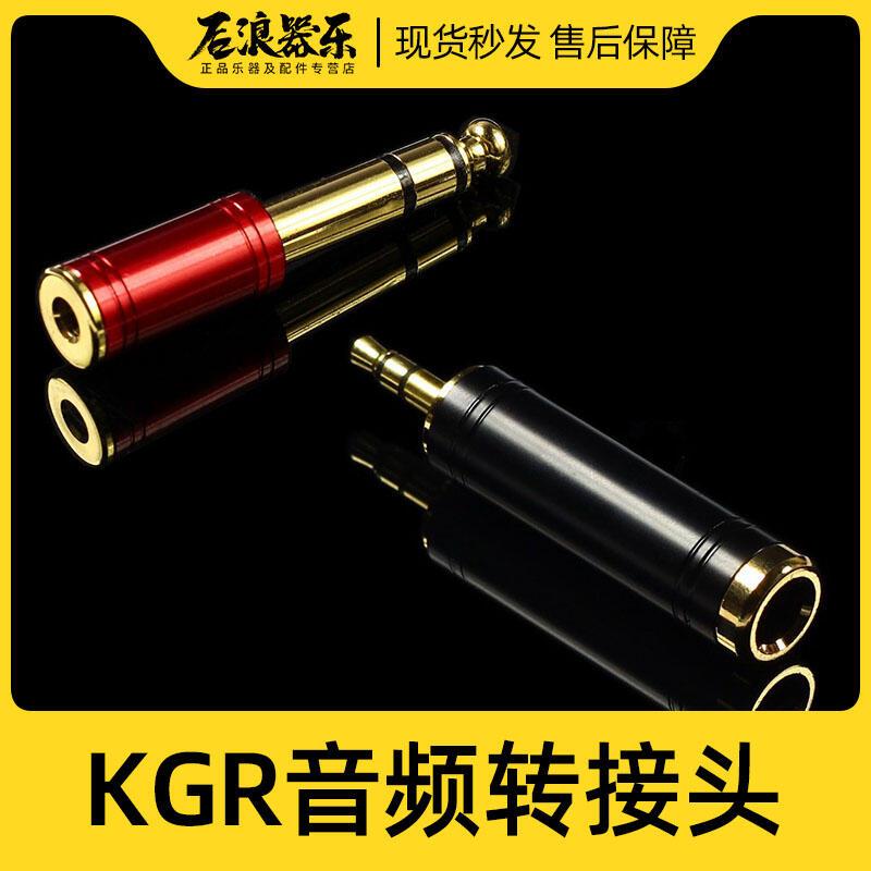KGR轉換頭 大轉小吉他連接線音箱響功放立體聲監聽耳機6.5轉3.5mm 免運