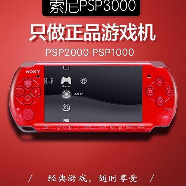 熱賣PSP3000索尼原裝游戲機psp2000psp1000掌機GBA懷舊街機FC索尼游戲