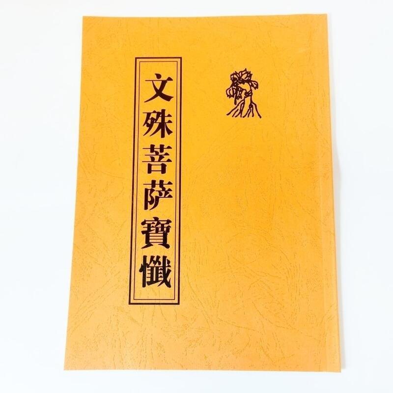 佛教用品文殊菩薩寶懺文殊懺經16k大本大字豎排印刷清晰紙質好