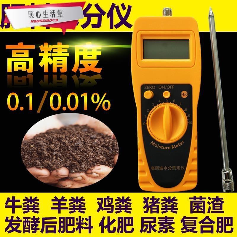 下殺☆肥料有機肥水分測量儀測定儀檢測儀測試儀豬糞雞粉水分測定儀器n9b5eibdc3
