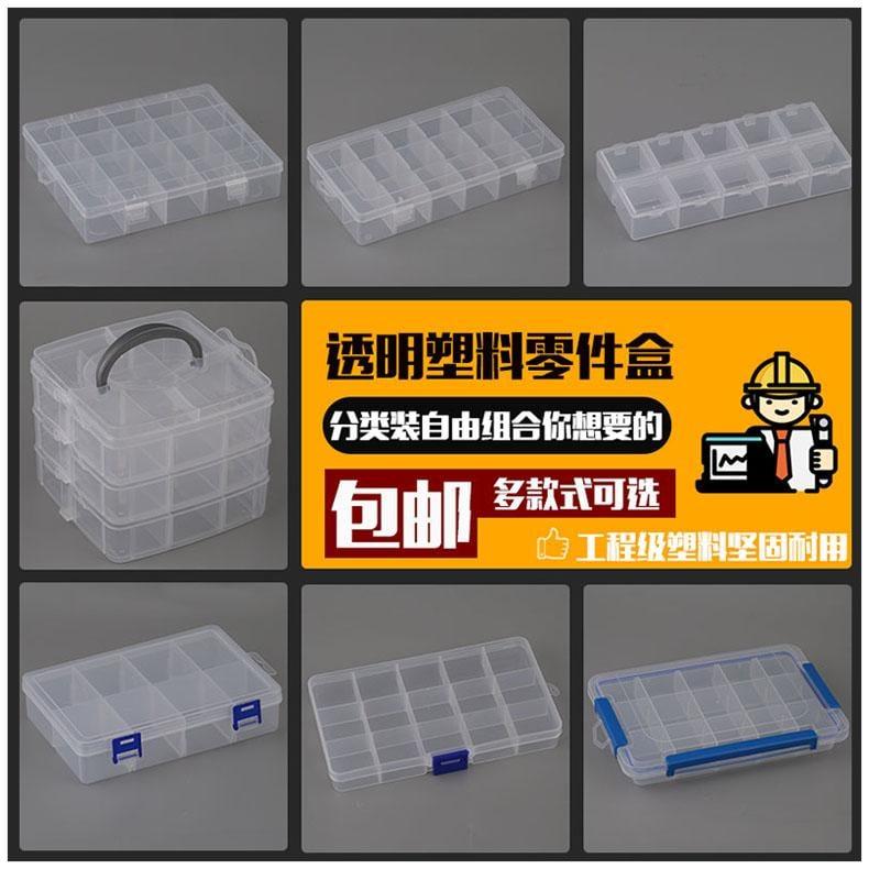 零件盒子塑料透明工具分類箱電子元器件小收納盒可拆組合式螺絲盒
