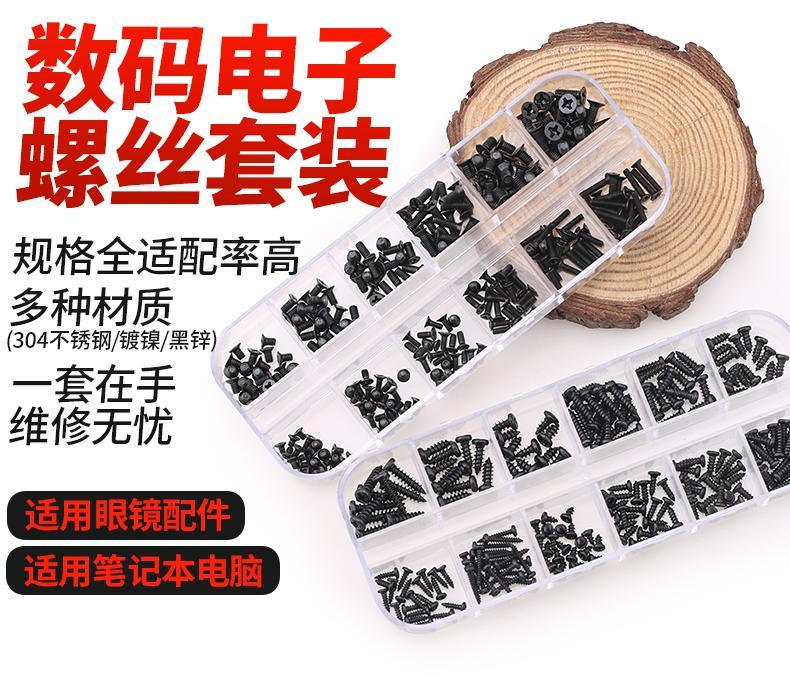 筆記本電腦螺絲眼鏡DIY套裝電子數碼小螺釘機械SSD固態硬盤螺絲釘