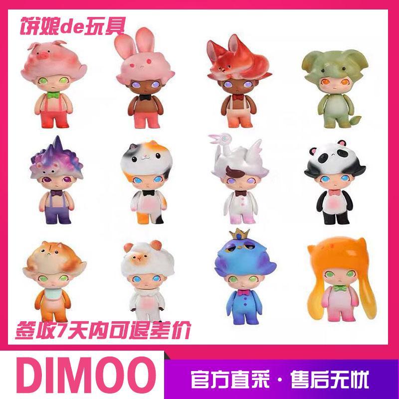 滿99POPMART泡泡瑪特 Dimoo迷途動物系列盲盒手辦潮流玩具