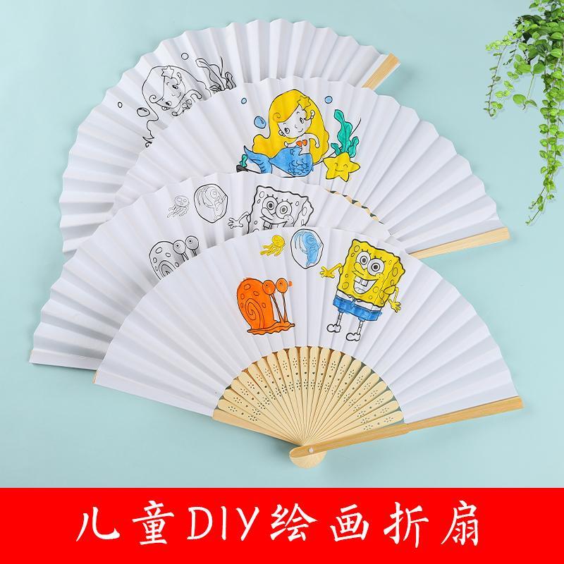 新品熱賣diy空白紙扇子手繪折扇白扇兒童繪畫扇幼兒園手工制作畫畫小涼扇