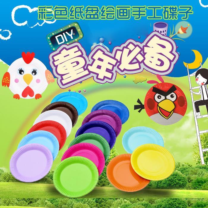 新品熱賣彩色紙盤子兒童diy手工材料幼兒園創意吊飾一次性生日餐盤子18cm