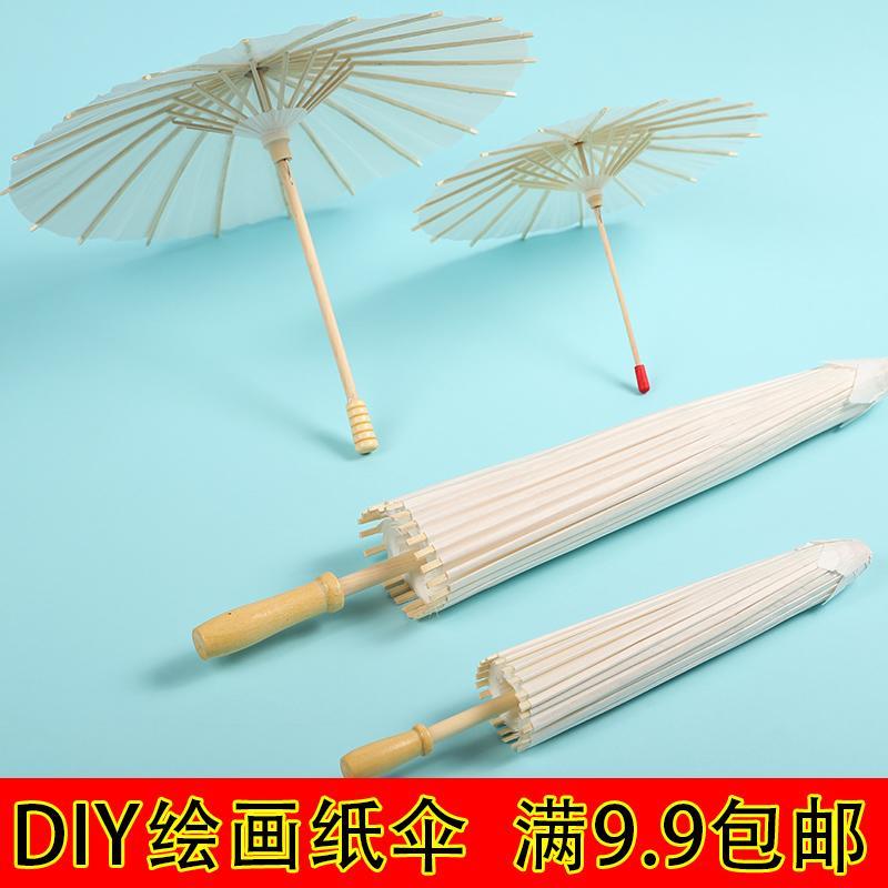新品熱賣DIY空白紙傘小學生兒童美術畫畫手工傘大中小號手繪白色紙傘涂鴉