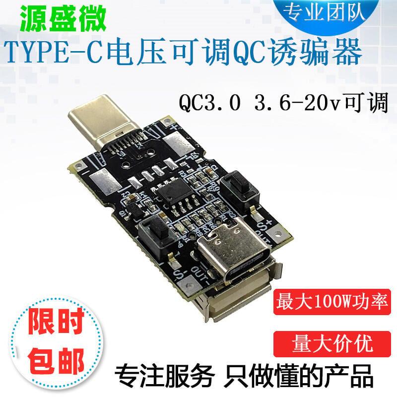 【現貨+批量可議價】TYPE-C快充QC2.0/3.0誘騙器模組升壓觸發主機板9v12v20v可調電源