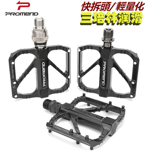 PROMEND自行車培林腳踏 公路車鋁合金軸承腳蹬防滑快拆式培林踏板 一對入