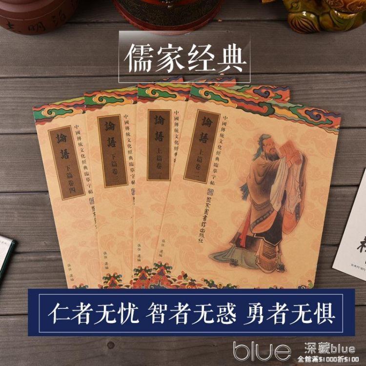 『可開立發票』孔子論語儒家硬筆練字帖練字本臨摹字貼成人學生繁體書法鋼筆字帖—智能生活館