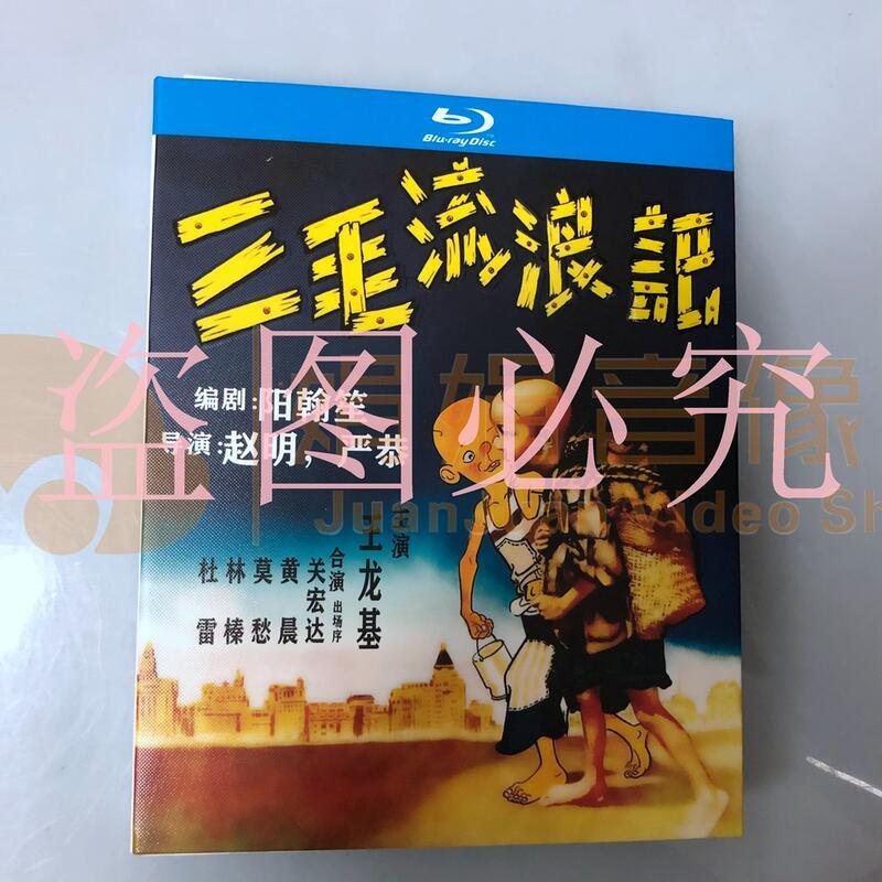 獨家 BD藍光經典喜劇電影三毛流浪記1949 王龍基1080P高清修復版