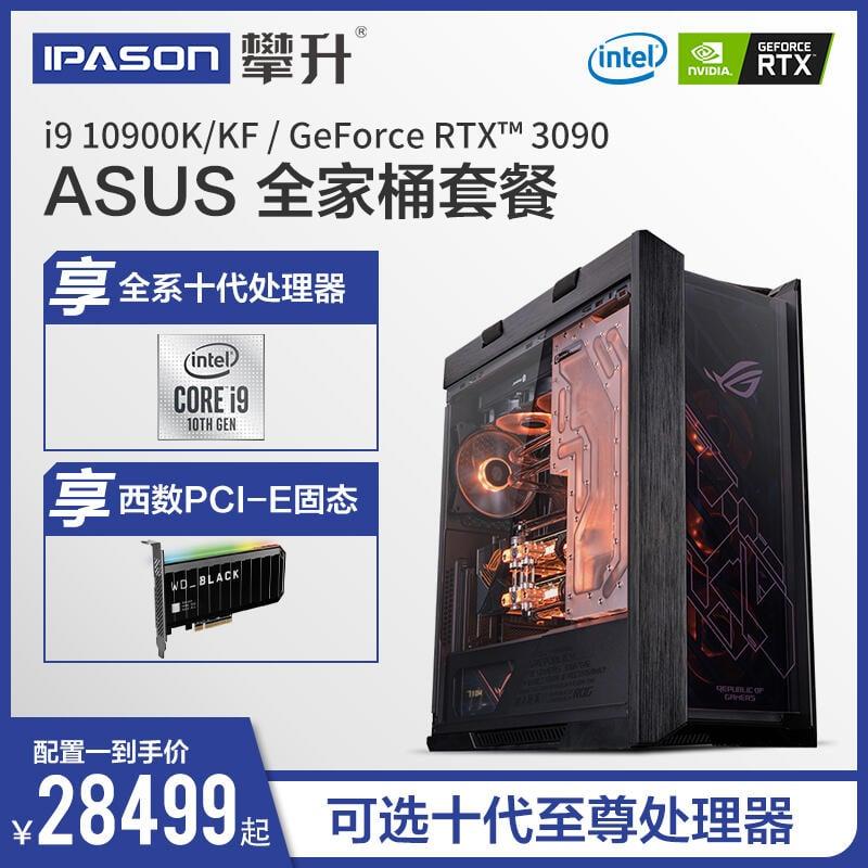 攀升I9 10900KF/RTX3080/RTX3090華碩全家桶ROG太陽神主機遊戲整機台式機電腦高配組裝機高端水冷電
