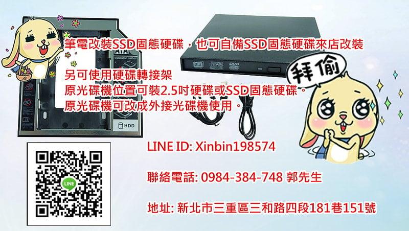 三重~全新 宏碁 acer Aspire 4315 4710G 4715Z 4920 5920 5052 ACF3 改裝SSD固態硬碟 筆記型改裝SSD固態硬碟 筆電改裝SSD固態硬碟 散熱器 NB改裝SSD固態