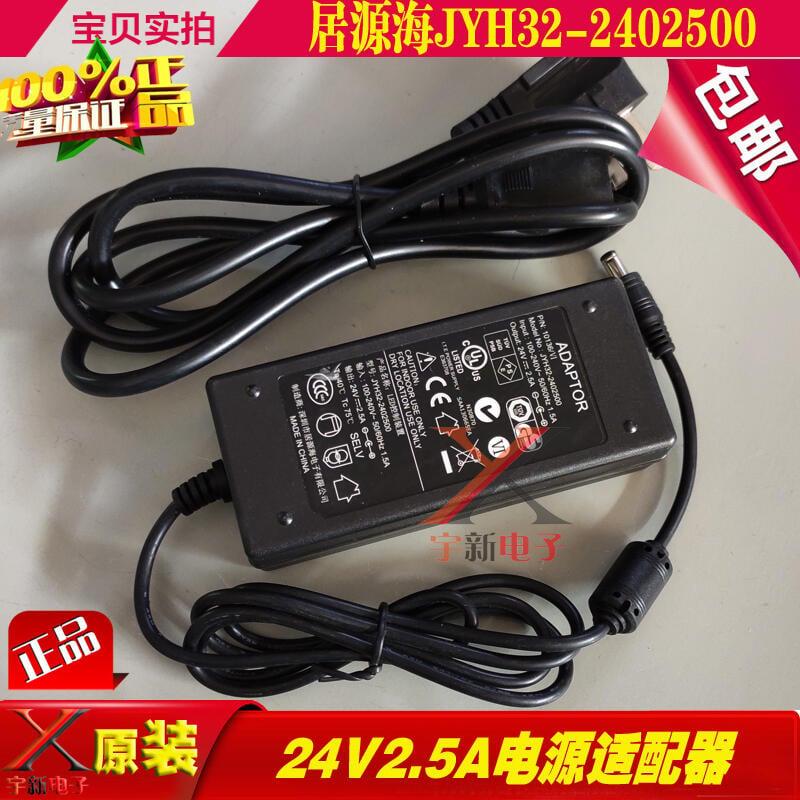 居源海24V2.5A電源適配器JYH32-2402500充電線DC24V2500mA變壓器