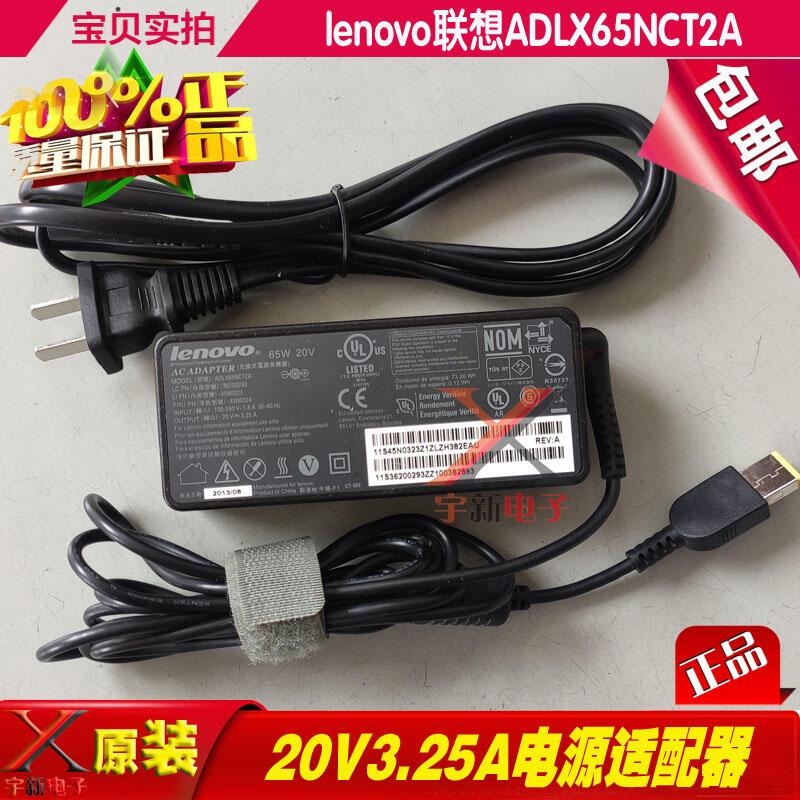 聯想20V3.25A電源適配器兩插頭ADLX65NCT2A筆記本充電線65W變壓器
