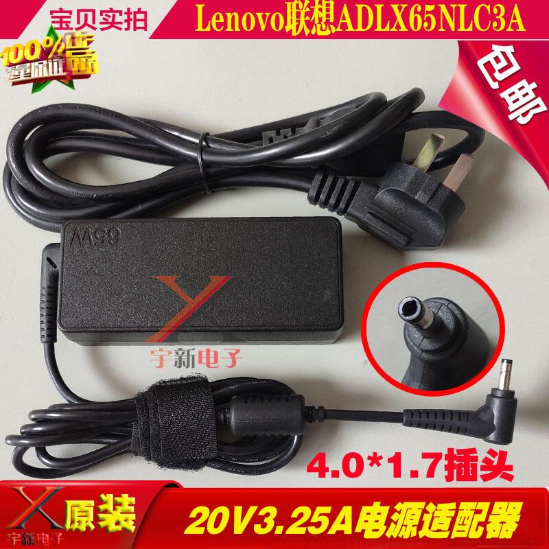 聯想20V3.25A電源適配器潮Air小新電腦筆記本小頭孔頭充電器線65W