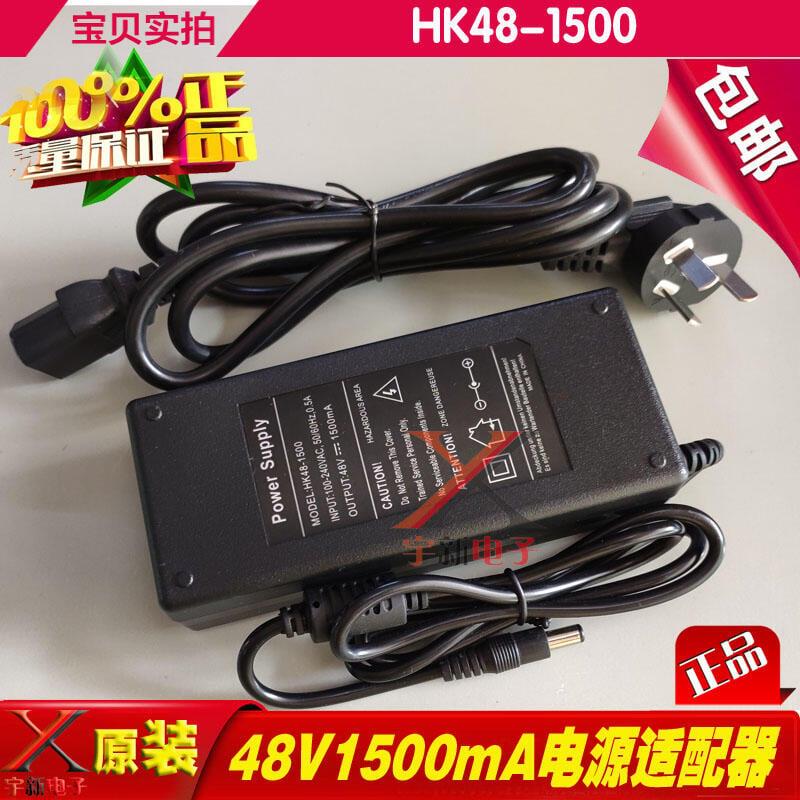 DC48V1.5A電源適配器48V1500mA充電線POE供電72W變壓器HK48-1500
