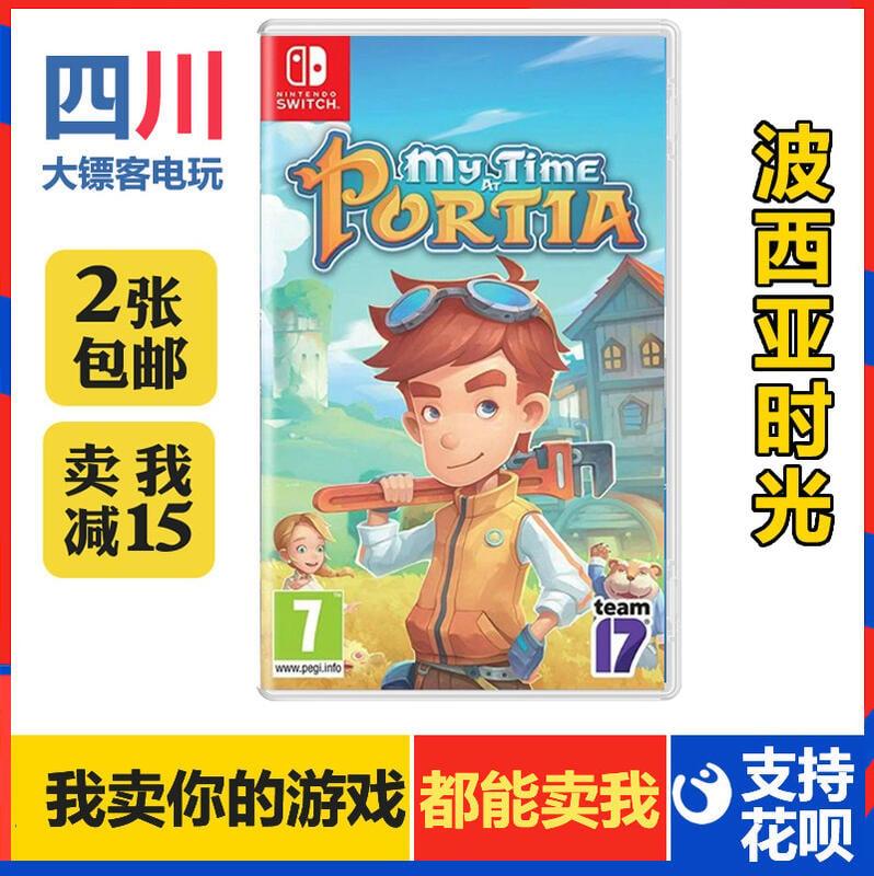 任天堂Switch 二手游戲NS 波西亞時光我在波西亞的時光中文
