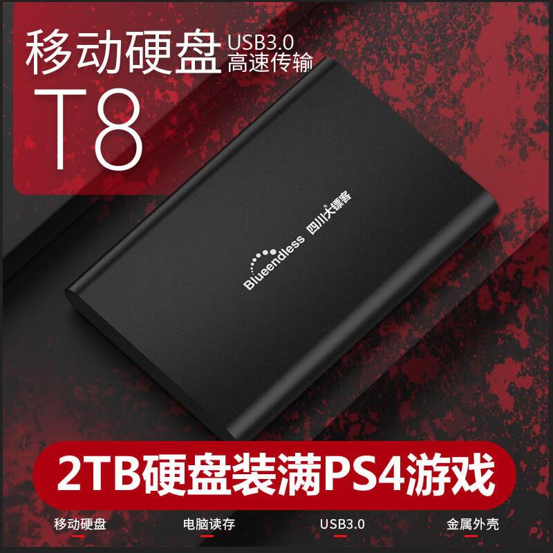 PS4遊戲機移動硬盤2T 折騰6.72系統免費遊戲PRO7.02破解版