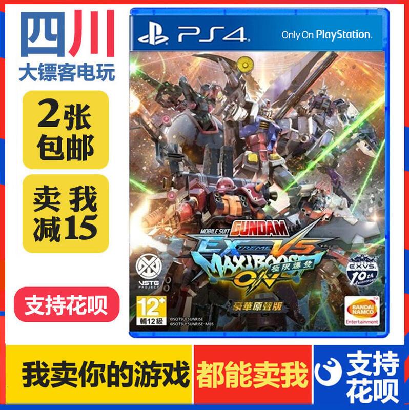 PS4正版二手游戲機動戰士高達EXVS極限爆發中文