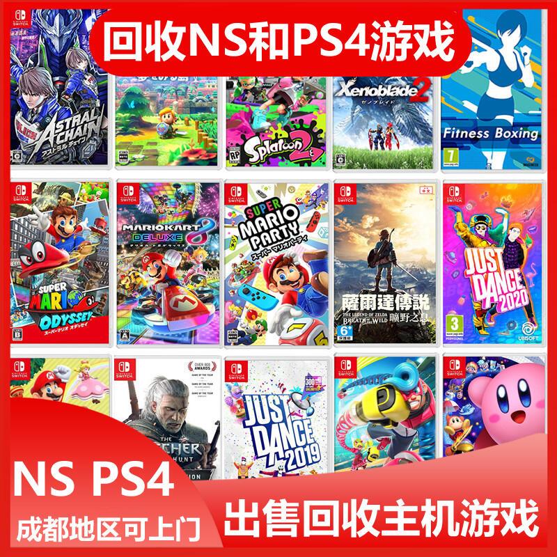 任天堂二手switch遊戲回收NS塞爾達奧德賽鬼屋PS4大鏢客蜘蛛俠