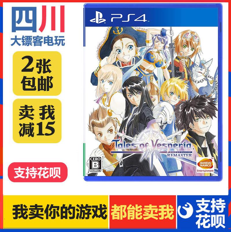 PS4正版二手游戲薄暮傳說宵星傳說傳奇TALES VESPERIA 中文