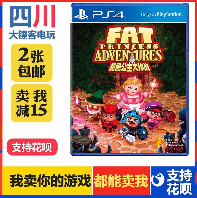 PS4正版二手游戲肥肥公主大作戰胖胖公主中文