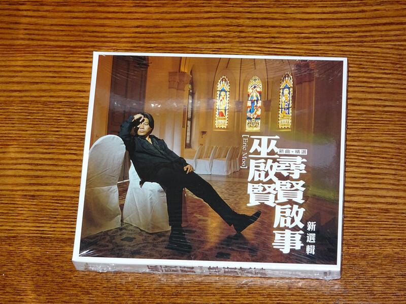 免運巫啟賢 尋賢啟事 新曲+精選 3CD 正版 現貨