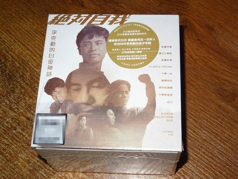 免運李克勤  李克勤的白金神話 9 SACD Boxset 首批限量版
