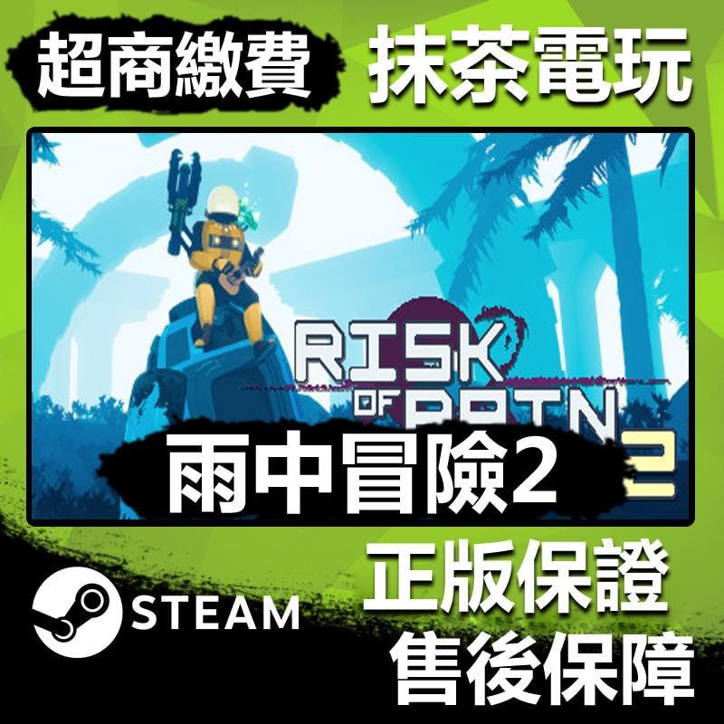 🍀抹茶電玩🍀Steam數位版 Risk of Rain 2 雨中冒險2 🎮安全快速🎮買送遊戲