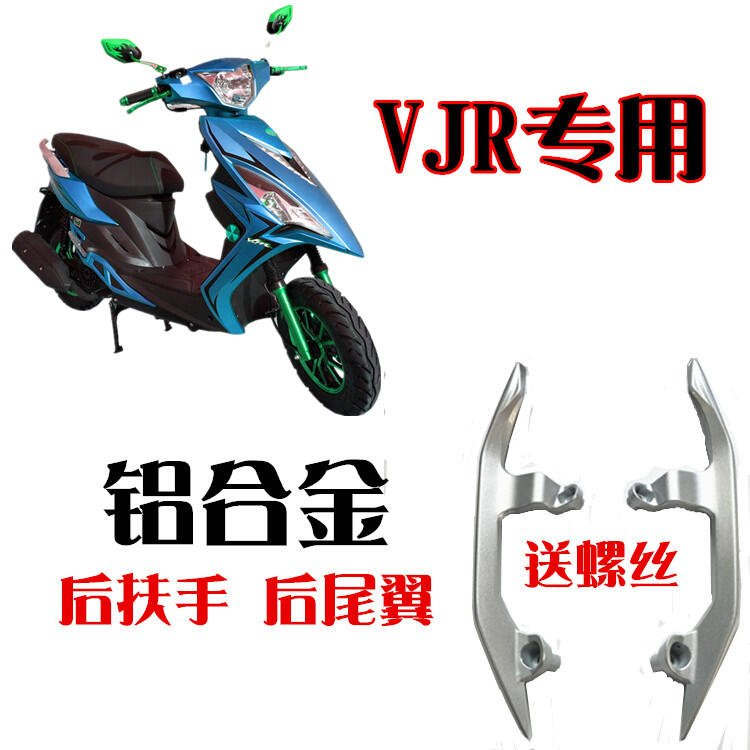 包郵電動車摩托車改裝尾翼鬼火VJR五代尾翼VGR後扶手鋁合金後貨架