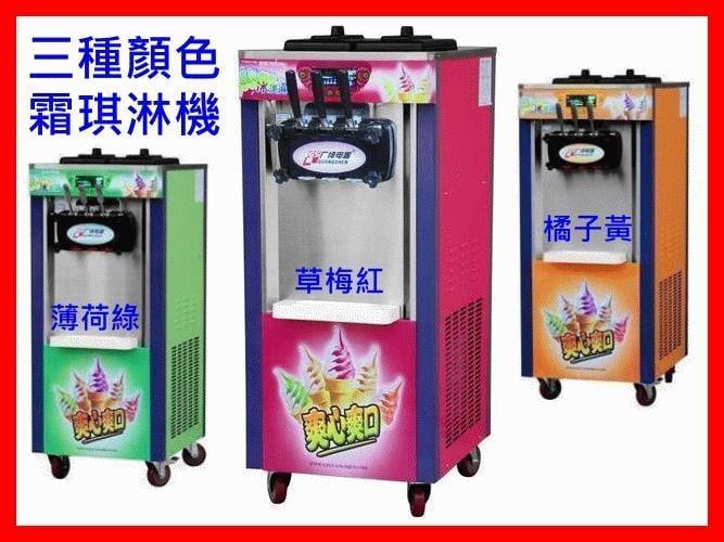 立式18~22L 三色霜淇淋機 霜淇淋製造機 冰淇淋機