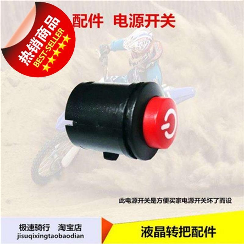 36v48v60v電動車液晶轉把帶控制器套餐顯示車速m里程電量三速