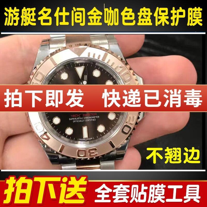 手錶貼膜適用于勞力士游艇名仕間金咖色盤40mm 116622手錶外錶圈貼膜保護