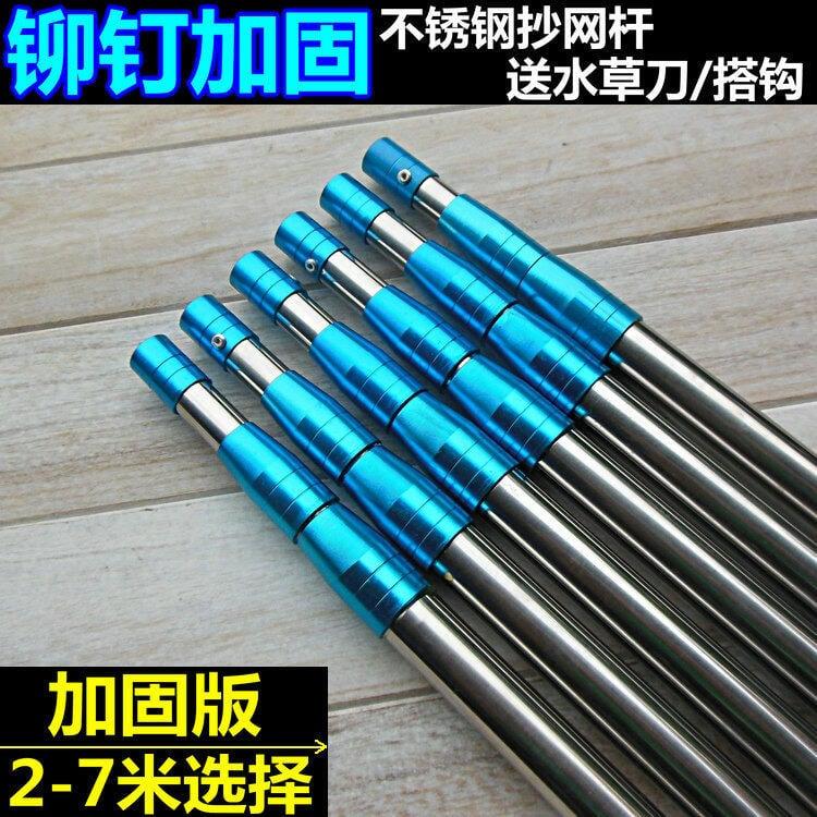 加固2.5/3.4/6.7米不銹鋼定位伸縮抄網桿加厚撈魚竿鐮刀搭鉤漁具