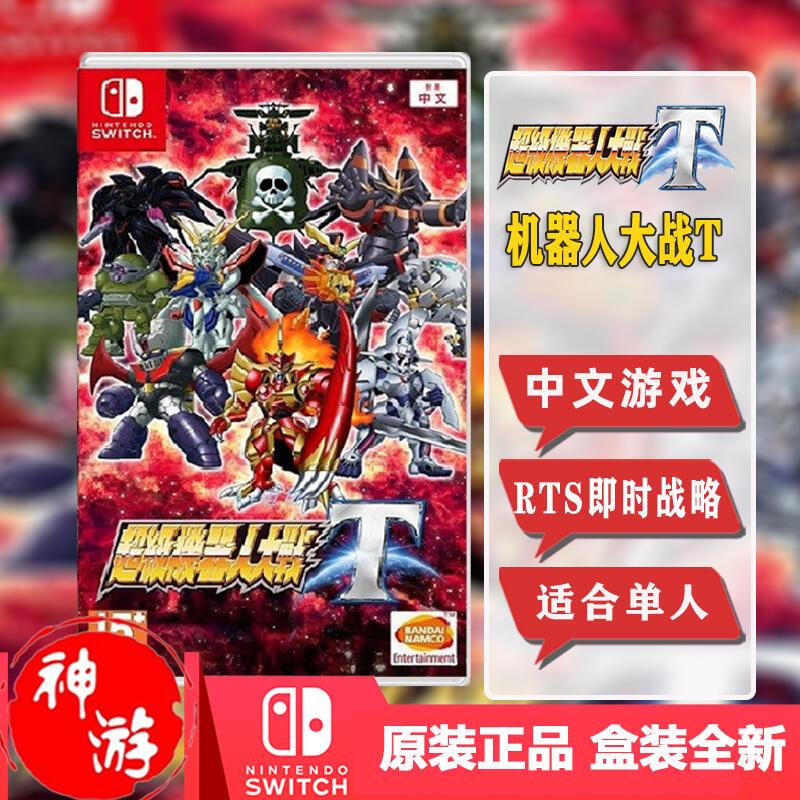 【HK出貨】任天堂 Switch游戲卡 NS 超級機器人大戰T 機戰T 中文版 現貨即發