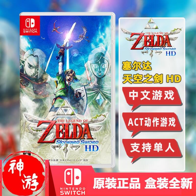 【HK出貨】任天堂Switch卡帶 NS游戲 塞爾達傳說天空之劍HD重制版 中文 訂購