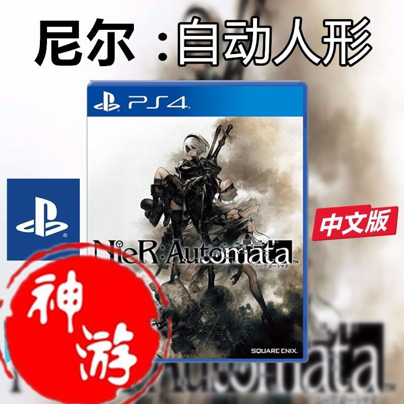 【HK出貨】現貨即發 PS4 尼爾年度版 機械部隊 自動人形 機械紀 繁體中文