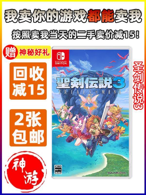 【HK出貨】任天堂 Switch二手游戲卡 NS 圣劍傳說3 瑪娜的試煉 MANA 中文版